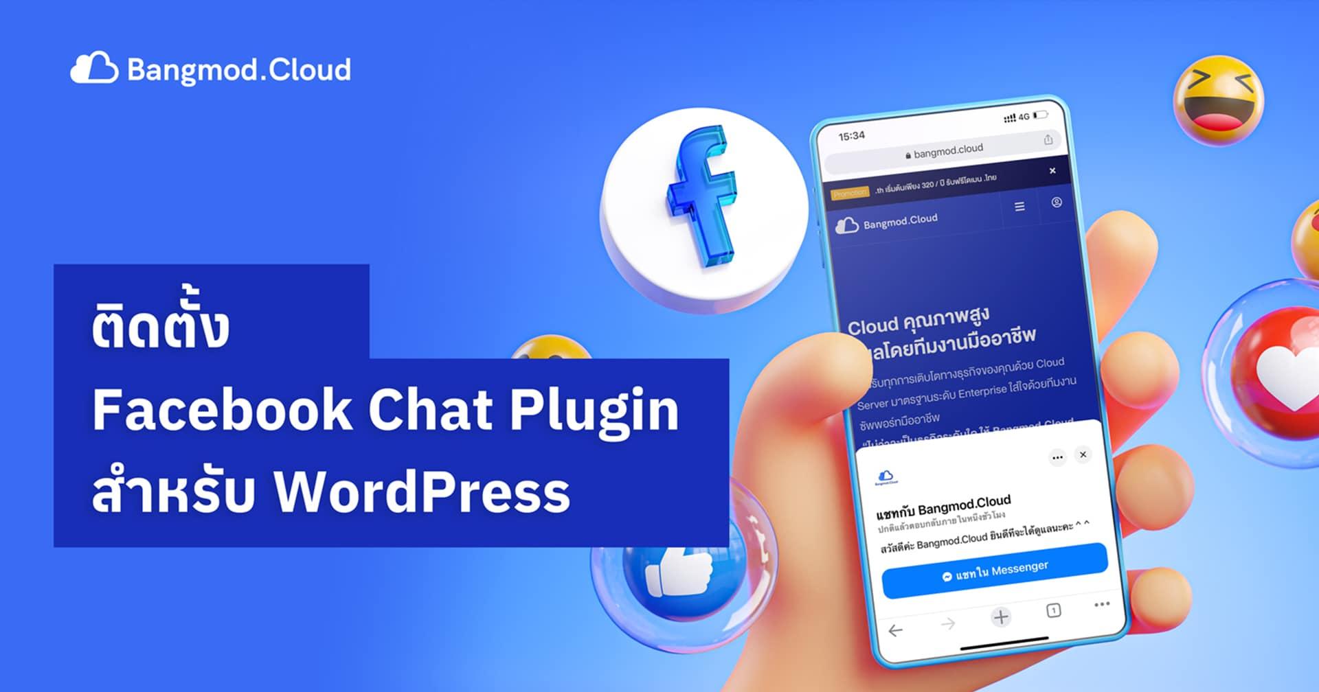 Facebook-Chat-สำหรับ-WordPress